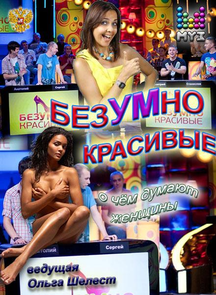 Подробнее. БезУМно красивые - BezUMno krasivye (2011-2012).